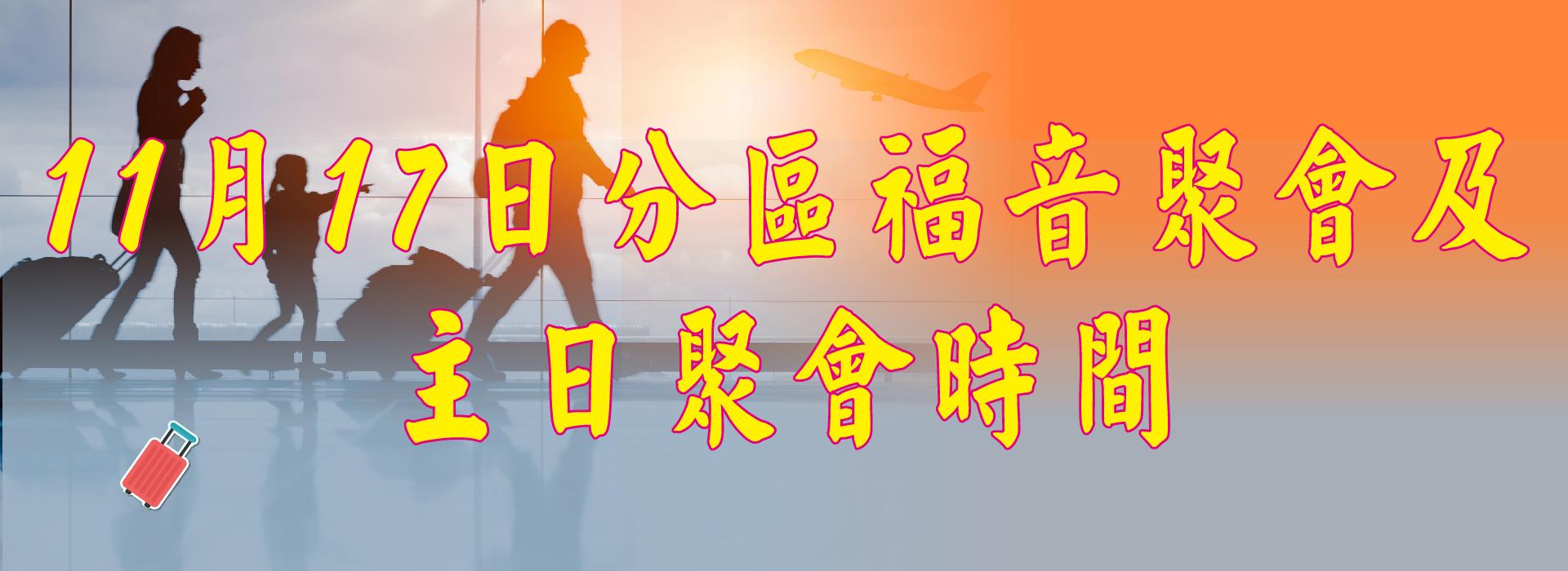 201911福音聚會-01