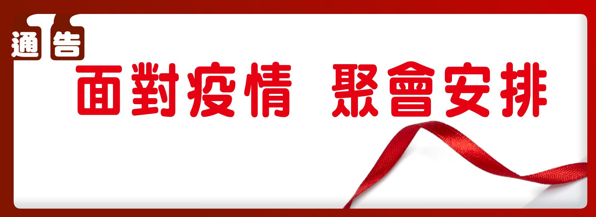 20200124MeetingArrage Banner-01
