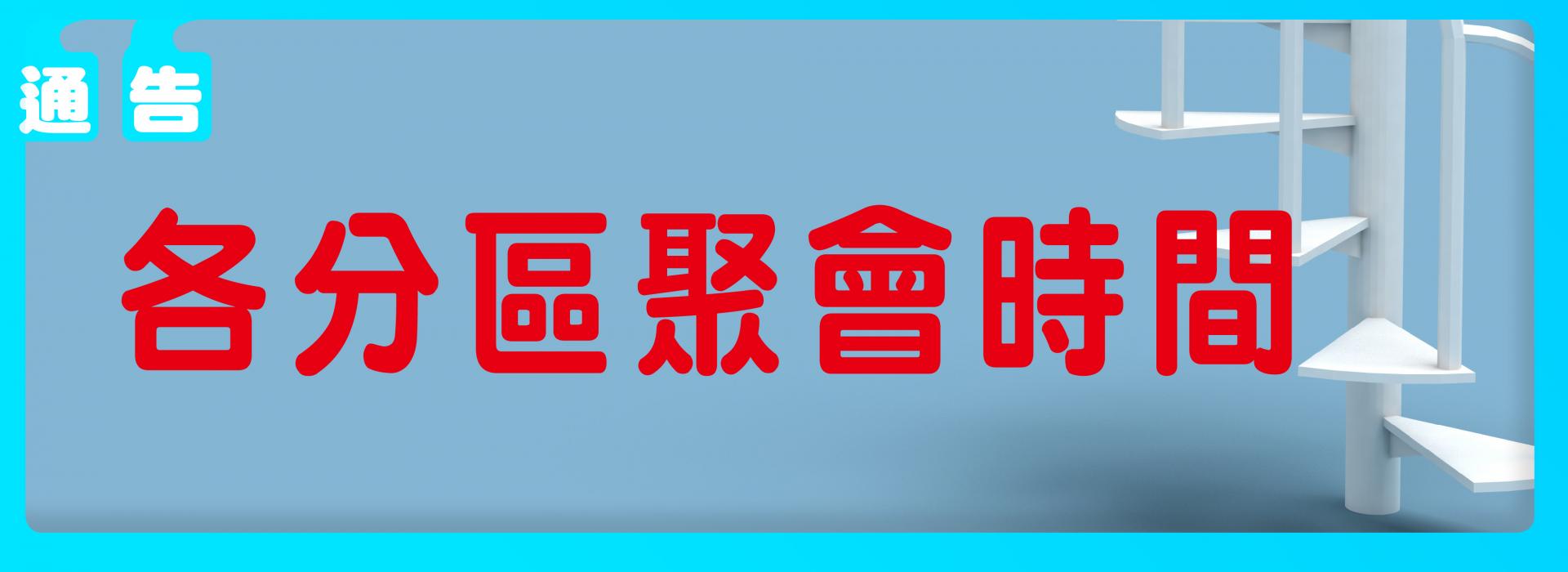 20210410NewNotice Banner-01