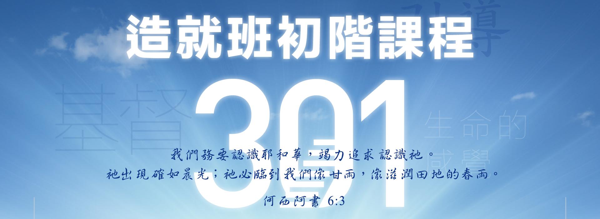 2021_301BibleClass-01