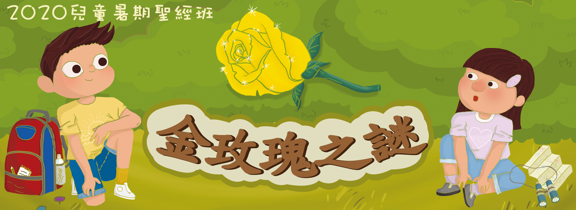 banner2020-01