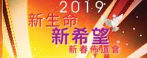 2019 新春佈道會