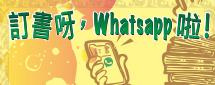 訂書呀,Whatsapp啦!