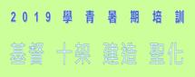 2019學青暑期培訓行事曆