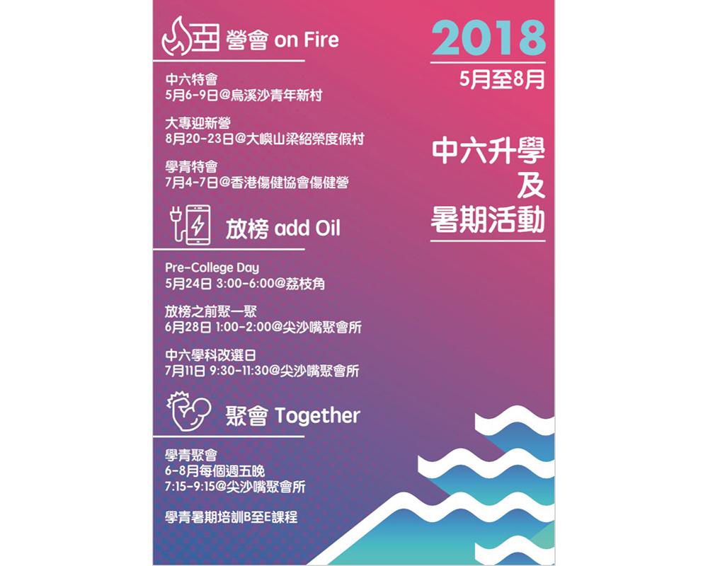 2018中六升學及暑期活動