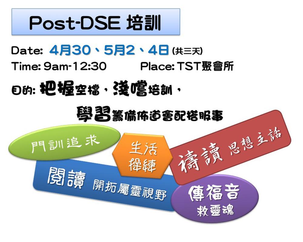 20180430Post-DSE