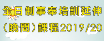 全日制事奉培訓延伸(晚間)課程九 (2019/2020)