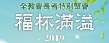 全教會長者特別聚會2019