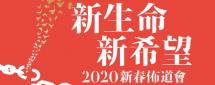 2020新春佈道會