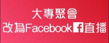 大專聚會改為Facebook直播