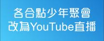 各合點少年聚會改為YouTube直播