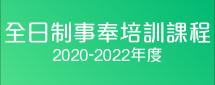 全日制事奉培訓課程章程(2020-2022年度)