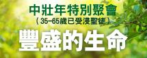 2020特別聚會-中壯年組