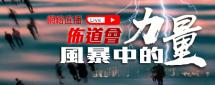 18/4佈道會(網上直播)