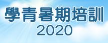 2020 學青暑期培訓