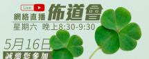5月16日網絡直播佈道會
