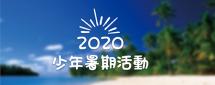 2020少年暑期活動