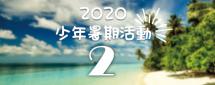 2020少年暑期活動2