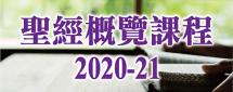 聖經概覽課程2020-21