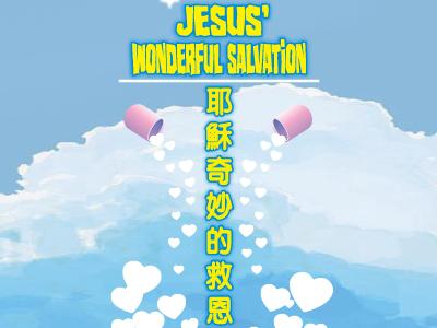 耶穌奇妙的救恩