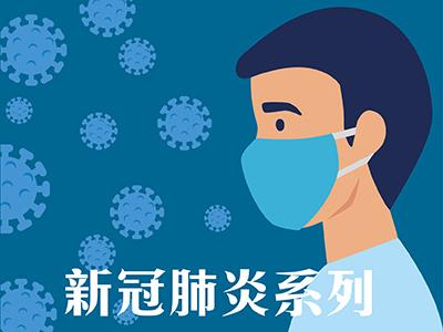 新冠肺炎系列