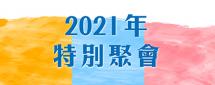 2021年香港教會特別聚會