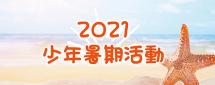 2021少年暑期活動