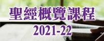 聖經概覽課程2021-22